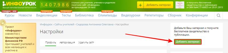 Infourok ru авторизоваться t place