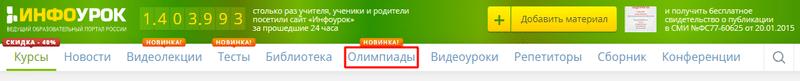 Олимпиады на infourok.ru