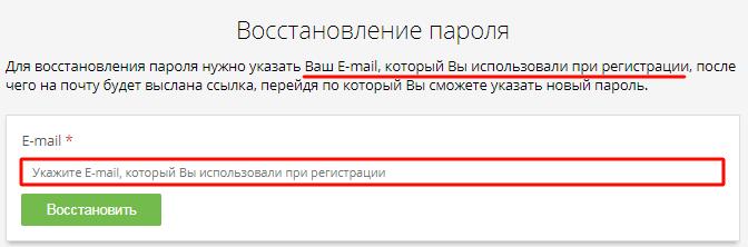 Восстановление пароля на infourok.ru